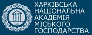 Харківська Національна Академія Міського господарства