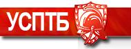 Український союз пожежної та техногенної безпеки